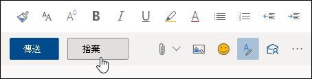 [捨棄] 按鈕的螢幕擷取畫面