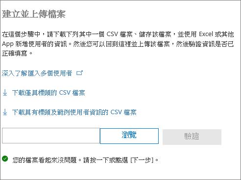 您的 CSV 檔案已獲得驗證
