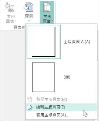 螢幕擷取畫面顯示 Publisher 中的 [編輯主版頁面] 下拉式清單。