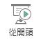 選取 [從首功能區的 [檢視] 索引標籤即可開始投影片放映