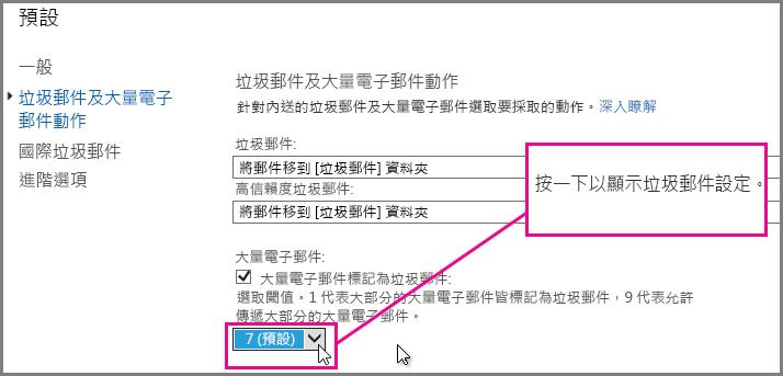 在 Exchange Online 設定大宗郵件篩選