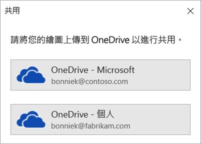 如果您尚未將繪圖儲存到 OneDrive 或 SharePoint,Visio 會提示您執行此動作。