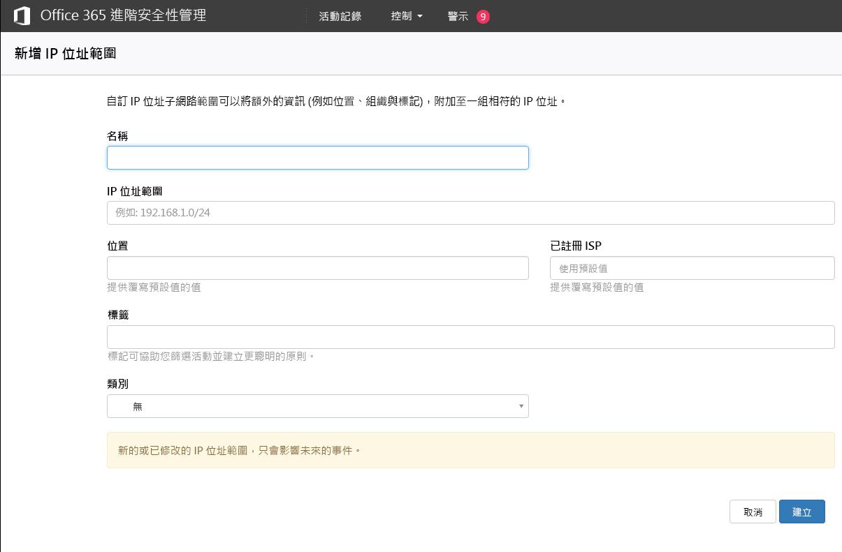 新的 IP 位址範圍
