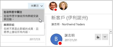 Outlook 2016 中 [群組] 標題中的 [取消訂閱] 按鈕