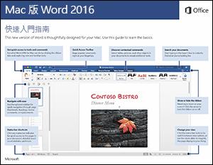 Mac 版 Word 2016 快速入門指南