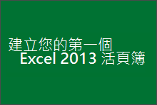 建立您的第一個 Excel 2013 活頁簿