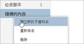 已選取 [建立新的子資料夾] 的 [資料夾] 操作功能表螢幕擷取畫面