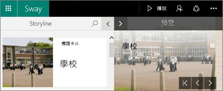 [故事情節] 和 [預覽] 窗格的螢幕擷取畫面。