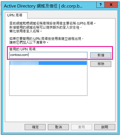 新增 UPN 尾碼