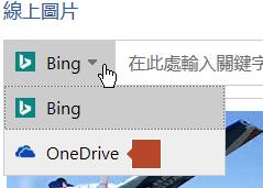 在左上角的下拉式清單中,確認已選取 OneDrive 而不是 Bing。