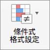 [條件式格式設定] 按鈕