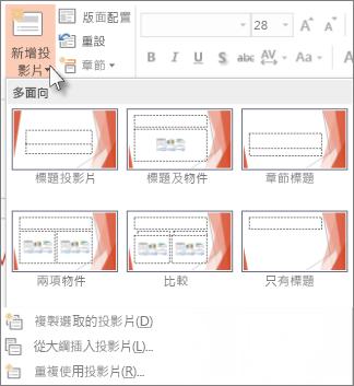 PowerPoint 中的新投影片版面配置。