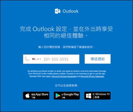 您可以輸入您的電話號碼來安裝 iOS 版 Outlook 或 Android 版 Outlook。