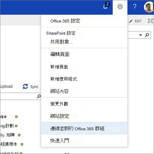 此影像顯示的齒輪圖示功能表,然後選取的連線到新的 Office 365 群組。