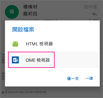 Outlook for Android 2 OME 檢視器