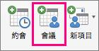 [常用] 索引標籤上會醒目提示 [會議] 選項。