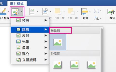 在 [圖片格式] 索引標籤上醒目提示 [圖片效果]。