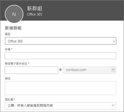 建立新的 Office 365 群組、新的通訊群組清單或新的安全性群組