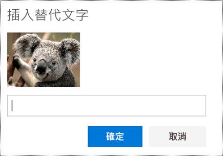 在 Outlook 網頁版的影像中新增替代文字。