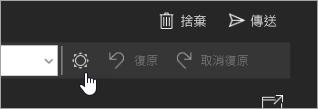 [開燈] 按鈕的螢幕擷取畫面