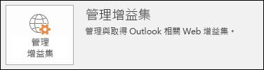Outlook 中的 [管理增益集] 按鈕