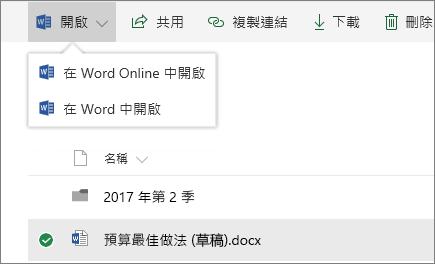SharePoint Online 開啟文件庫