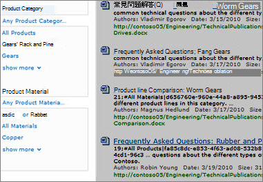 精簡搜尋面板會顯示可以用於篩選搜尋結果的中繼資料。