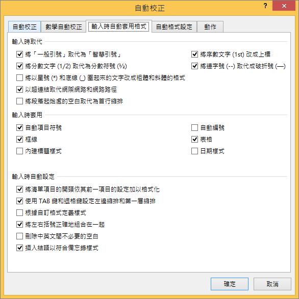 [輸入時自動套用格式] 索引標籤