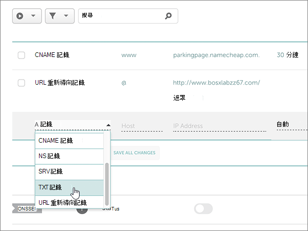 Namecheap-BP-驗證-1-1