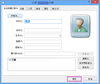 為每個您想要匯入 csv 檔案的連絡人中選擇 [確定]。