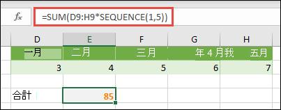 在公式中使用常數陣列。 在這個範例中,我們使用 = SUM (D9: H (* 順序(1,5))