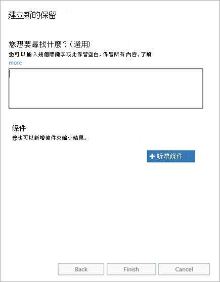 指定關鍵字及條件來建立查詢為基礎的保留