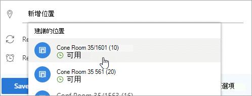 [建議的位置] 功能表的螢幕擷取畫面