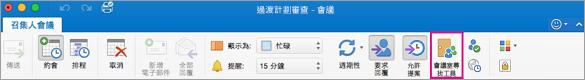 醒目提示 [會議室尋找工具] 按鈕的 Outlook 功能區