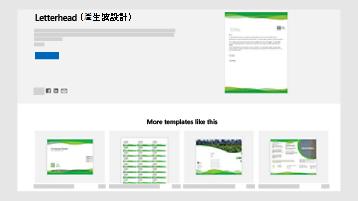 在 templates.office.com 上的商務文件範本