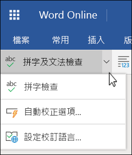 Word Online 中的 [拼字及文法檢查] 選項清單已展開