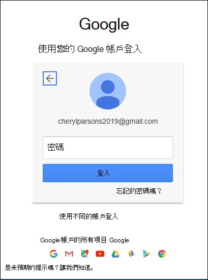 輸入您的 Gmail 密碼。
