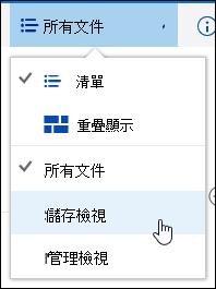 在 Office 365 中儲存文件庫的自訂檢視