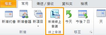Outlook 行事曆中的新增線上會議按鈕