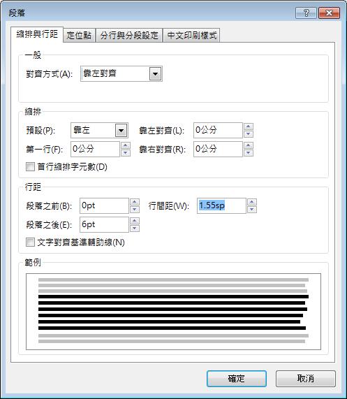 螢幕擷取畫面顯示 Publisher 中的 [段落] 對話方塊。
