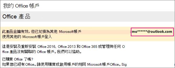 [我的 Office 帳戶] 頁面顯示部分 Microsoft 帳戶