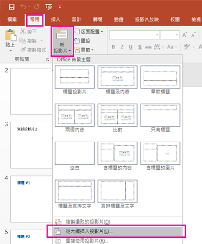 從 [新增投影片] 下拉式功能表中,按一下 [從大綱插入投影片]。