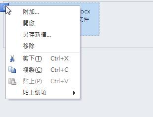 檔案附件功能表