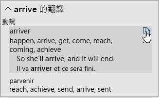 文字的翻譯選項
