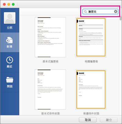 畫面上醒目提示範本搜尋方塊中的「履歷表」