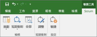 顯示 [敏捷工具] 索引標籤之 Project 功能區的螢幕擷取畫面