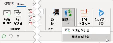選取翻譯喜好設定