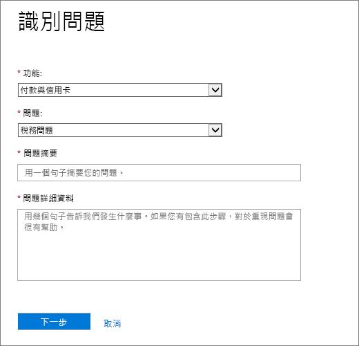 識別問題] 頁面中的 Office 365 系統管理中心服務要求表單中。