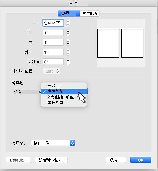 為一組頁面設定對稱邊界
