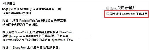 同步處理 SharePoint 工作清單